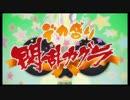 【デカ盛り 閃乱カグラ】PlayStation Vita