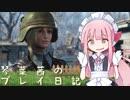 【フォールアウト4】琴葉茜のプレイ日記 part.3