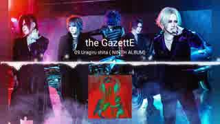 the GazettE NINTH収録曲「裏切る舌」Full