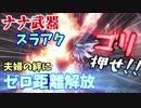 【MHW】ナナ武器スラアクで夫婦の絆を丁寧に破壊するスタイル ~エンプレスアクス...