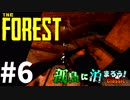 【The Forest】孤島に泊まろう!Classic #6