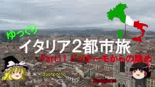 【ゆっくり】イタリア2都市旅Part11 ドゥ
