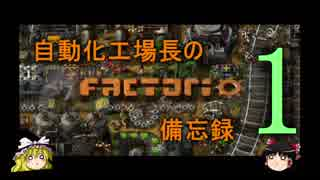 自動化工場長のFactorio備忘録 Part1