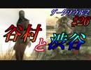 【ソウルシリーズツアー3章】ダークソウル2~スカラーオブザファーストシン~part26
