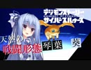 【デジモンストーリー】電脳探偵 結月ゆかり Part3【VOICEROID実況】