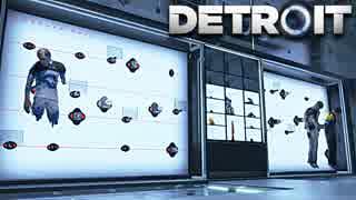 #28『Detroit:Become Human』攻略解説実