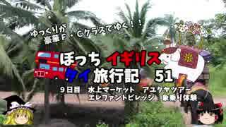 【ゆっくり】イギリス・タイ旅行記 51