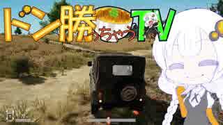 【PUBG】紲星あかりのドン勝っちゃう?TV #1【VOICEROID実況】