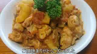 おつまみ紹介 第32弾「鶏肉のトマト煮」