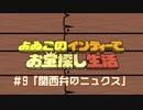 【番外編#9】はみ出しよゐンディー 「関西弁のニュクス」【よゐこのインディーでお...