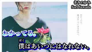 【ニコカラ】きみのかみ【off vocal】