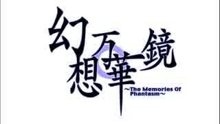 【東方】幻想万華鏡OP集【FULL】【高音質】