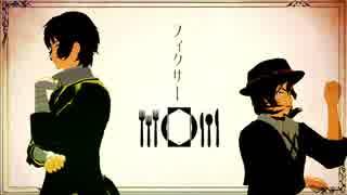 【MMD文スト】双黒でフィクサー