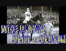 【特別・1R】 顕彰馬についてゆっくり解説! 戦前・戦時中の競走馬編
