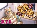 【実況】台湾産ケモノBLゲーム【家有大猫 Nekojishi】#28(終)