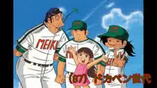 【世代別栄冠ナイン】(88)ドカベン世代