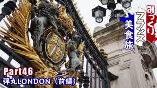 みっくりフランス美食旅Part46~弾丸LONDO