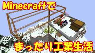 【Minecraft1.11.2】minecraftでまったり