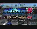 【地球防衛軍5】いきなりINF4画面R4 M7【ゆっくり実況】