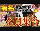【シャドバ】YouTuber壊滅庭園ジャバウォ