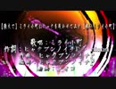 【強火で】ミライ小町にロックを歌わせてMV作ってみた【煮込...