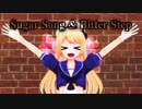 【MMD艦これ】SUGAR SONG & BITTER STEP