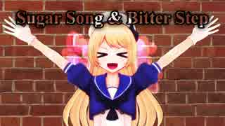 【MMD艦これ】SUGAR SONG & BITTER STEP