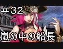 【実況】落ちこぼれ魔術師と7つの特異点【Fate/GrandOrder】32日目