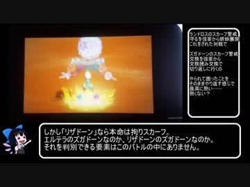 【ポケモンUSM】宿命の対決を制するため全てを騙すズガドーン