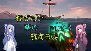【Sea of Thieves】稼ぎたい葵の航海日誌