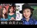 【夜桜亭日記 #75】シャンソン歌手の野崎由美子さんをお招きしました[桜H30/6/17]