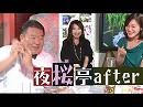 【夜桜亭日記 #75 after】水島総が視聴者の質問に答えます![桜H30/6/17]