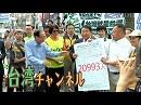 【台湾CH Vol.237】中国に屈し台湾裏切り!JALとANAに抗議を...