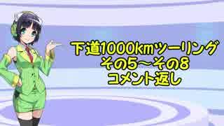 【長距離バイク車載】下道1000kmツーリン