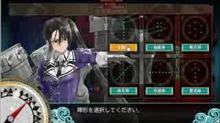 【実況】復帰提督のリハビリ艦これPart9【