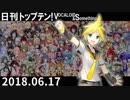 日刊トップテン!VOCALOID&something【日刊ぼかさん2018.06.17】