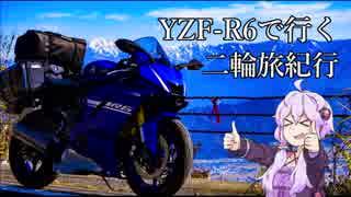 [ゆかり車載] YZF-R6で行く二輪旅紀行 (GW