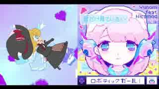 ロボティック☆ガール / ロボティックガー