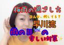 早川亜希動画#522≪はやかわ流、梅雨の過ごし方≫※会員限定※