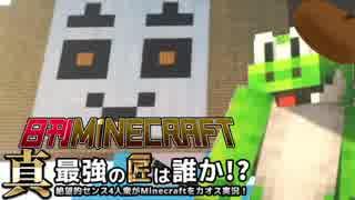 【日刊Minecraft】真・最強の匠は誰か!?絶望的センス4人衆がMinecraftをカオス実況第百六話!
