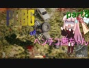 pubg of ヘンテコ茜ちゃん part8