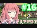【メゾン・ド・魔王】琴葉姉妹は早く帰ってゲームがしたい。#16