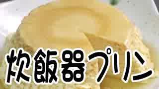 炊飯器プリン・肉ばっかカレーetc【嫌がる