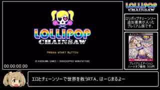 Lollipop Chainsaw RTA 2:32:42 Part1