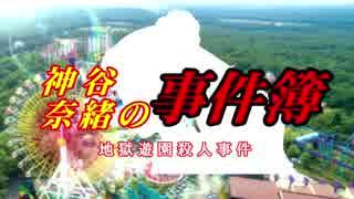 【金田一少年の事件簿】神谷奈緒の事件簿