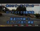 【ホビーライダー】国道399号線 ①【ゆっくり】