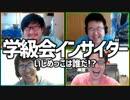 後味悪すぎ 陰口合戦!「学級会インサイダー」Part3