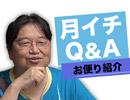 #235表 岡田斗司夫ゼミ『月一 Q&A』(4.18)