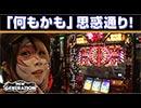 NEW GENERATION 第60話 (3/4)