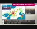 大阪府北部で震度6弱 マグニチュードは6.1